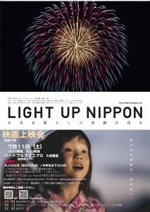 20150711-岐阜上映会チラシ