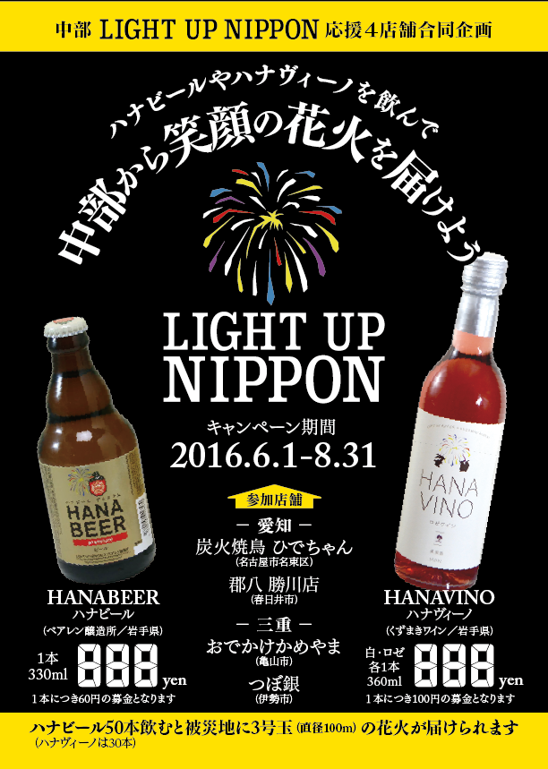 lun_beervino_campaign_poster2016
